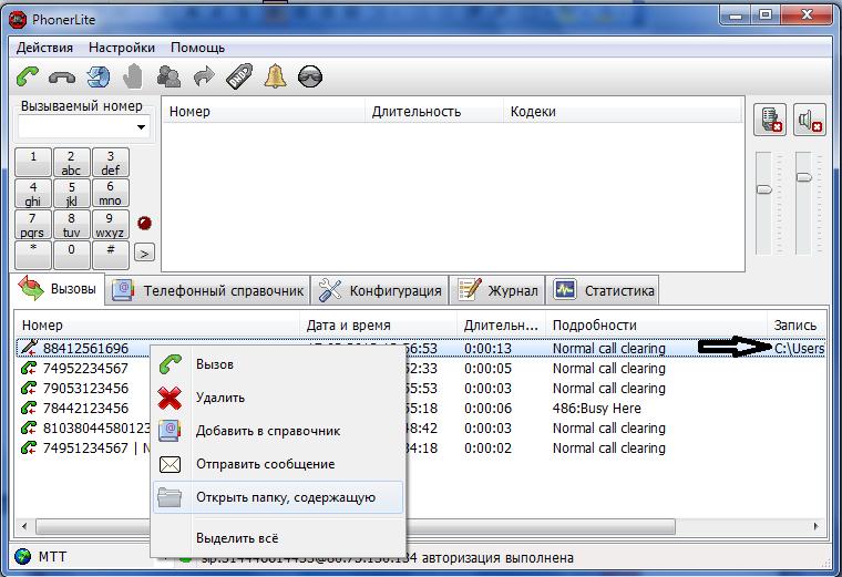 Программа Для Звонков С Компьютера На Телефоны.Rar